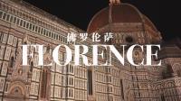 为什么徐志摩唯独在意大利佛罗伦萨写下了《翡冷翠的一夜》? 揭秘文艺复兴遗留下的瑰宝!
