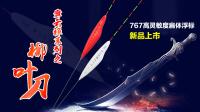 鱼乐无限18-08期 舞云禅767柳叶刀浮标:扁体外型 酷似古兵器柳叶刀 是史上最高灵敏的浮标!