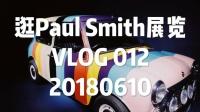 VLOG 012 | 这才是梦想中的设计工作室啊! 跟我逛Paul Smith展览