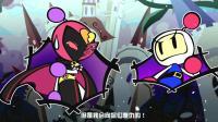 【逍遥小枫】粉色星球, 进军幻想王国! | 超级炸弹人(SuperBombermanR)#4
