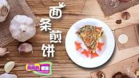 妈妈的便当: 面条煎饼(第13期)
