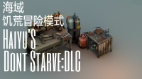 《海域•作死》饥荒DLC冒险模式Ep.12丨老奶奶开局烹饪,稳了老铁!