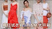 【ImAnnaNana】疯狂试衣间! ! H&M开箱试穿 - 15件平价单品 -  Other Stories COS