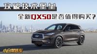 小仓帮选车2018-攻破技术堡垒 全新QX50是否值得购买?