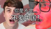 【芳芳】外国人是不是不该讨论中国的事? (认真问题)