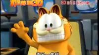 加菲貓3D Garfield's Pet Force 香港版預告 TRAILER