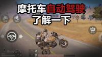 刺激战场摩托车竟然可以自动驾驶! 这个双人技巧帅到掉渣!