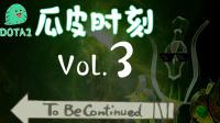 DOTA2【瓜皮时刻】Vol.3 我才是这场戏的导演