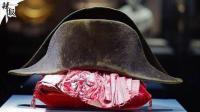 拿破仑双角帽 拍卖出35万欧元