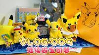 【神叹的Vlog】009: 宝可梦福袋真香! 继续做宝可梦