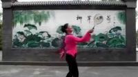 柔力球舞《高山青》