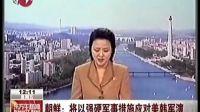 朝鲜将以强硬军事措施应对美韩军演
