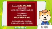 小米推迟CDR发行申请 | 谷歌斥巨资入股京东