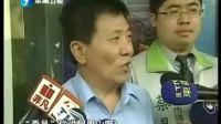 东南卫 视海峡午报20100323-台北:阳明山花季专车挤爆 蔡启芳记者会呛声口误频频
