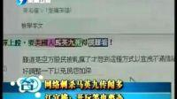 东南卫 视海峡午报20100323-网络刺杀马英九闻多 江宜桦:开玩笑也要办