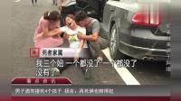 男子酒驾撞死4名孩子 被抓后扬言: 别说4个了 再撞2个也赔得起!