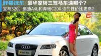 【胖哥选车】奥迪A4L、奔驰C和宝马3系 哪个更具性价比?