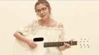 小小凤吉他弹唱《每一句都很甜》