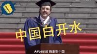 爆笑! 意大利留学生毕业致辞猛夸白开水: 中国的热水厉害得不得了!