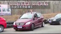 奔驰B200自动泊车系统演示