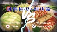 美食世界杯对决篇: 日本VS韩国之缤纷米饭新吃法
