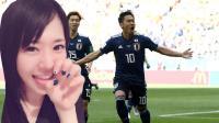 #玩转世界杯# 日本战胜哥伦比亚, 苍老师发萌照庆祝!