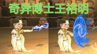 Behind the Screen(荧幕判官)02丨奇异博士王裕明!