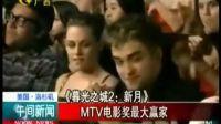 《暮光之城2:新月》MTV电影奖最大赢家