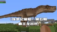 《侏罗纪冒险》第五期:霸王龙出世!.