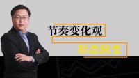 """【星雅龙工作室】节奏变化观""""形态演变"""""""