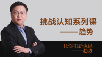 """【星雅龙工作室】挑战认知系列课——""""趋势"""""""