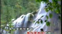 容中尔甲-九寨之恋[国][原版KTV]
