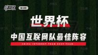 亮三点50期|世界杯中国互联网队最佳阵容