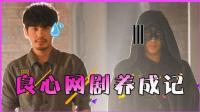 《镇魂》: 良心网剧再出击! 两大帅哥联手撸小怪兽!