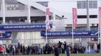 2018俄罗斯世界杯比赛场馆之索契菲什特体育场 星耀俄罗斯 180612