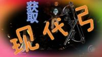 【血舞村长】森林双人生存实况22 现代弓