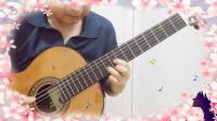 少女的祈祷主题与变奏-William古典吉他独奏