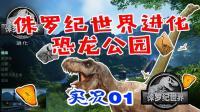 小鸢实况 01建立恐龙公园, 恐龙化石抽取DNA 侏罗纪世界进化
