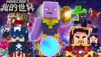 少云解说我的世界《电玩英雄幸运方块》EP19: 玄水秘境宝珠, 召唤皓月铠甲