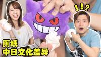 华人老公和日本老婆的厕所文化差异【RyuuuTV学日语看日本】