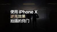 iPhone X - ⽤逆光效果拍摄的窍⻔ - Apple