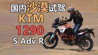 小丙Vlog国内沙漠试驾 KTM 1290S Adv R