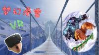 【VR游戏室】《梦幻滑雪 VR》——你对滑雪一无所知! 进击虚拟现实, 踏雪狂飙的奥义!