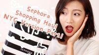 【Miss沐夏】Sephora购物分享 NYC版 Part1 | Haul