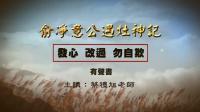 《俞净意公遇灶神记》心得分享 第3集