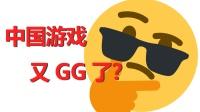 听说中国游戏又完了?