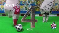 世界杯第六日五佳球集锦出炉! 看汽色用手指解说世界杯! #玩转世界杯#