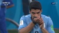 2018年世界杯 乌拉圭VS沙特阿拉伯