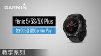 fēnix 5 Plus 系列: 如何设置Garmin Pay