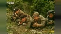 1974年南斯拉夫二战电视剧《卡彼拉的篝火》游击队炸毁侵略者铁路战斗